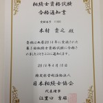 相続士資格試験に合格し相続士免許を取得しました