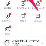 「LINE」の新機能「サジェスト表示」って使いづらくないですか? 使いたくない場合は・・・