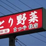 金沢の人に聞いた絶対美味しいお店!「まつや」に行ってきました!!