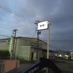 有限会社エイキの外部看板をソーラーパネル蓄電照明看板にしてみました