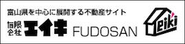 eiki_banner_fudosan2