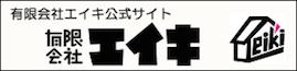 eiki_banner_kousiki2