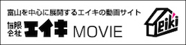 eiki_banner_movie2