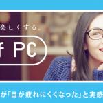 PC用メガネの効果について調べてみました