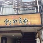 石川県金沢市の「宇宙軒食堂」へ行って「豚バラ定食」を食べてきました