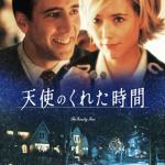 おすすめ映画 ニコラス・ケイジ主演「天使のくれた時間」