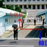 韓国のソウルと北朝鮮まで行ってきました〜